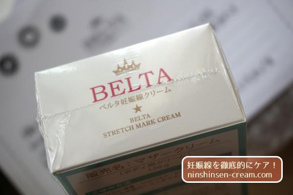 ベルタマザークリーム