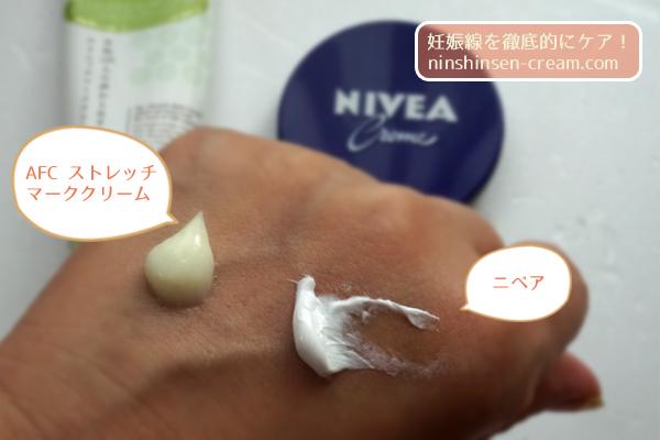 ニベアとAFCストレッチマーククリームを比較