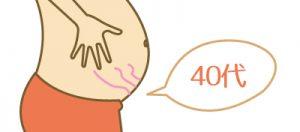 40代での妊娠線予防